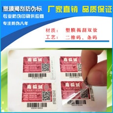 塑膜揭刮防伪标签
