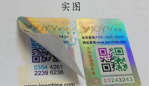 激光防伪标签技术是怎么实现的?完整版