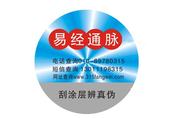 激光防伪标签设计稿技术分类有哪些?