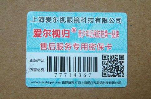 二维码防伪标签生成定制设计