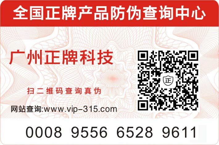 广州优惠二维码防伪标签推荐