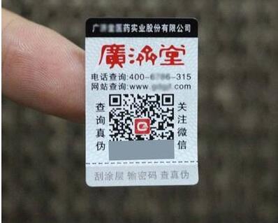 二维码防伪标签定制有哪些优势?