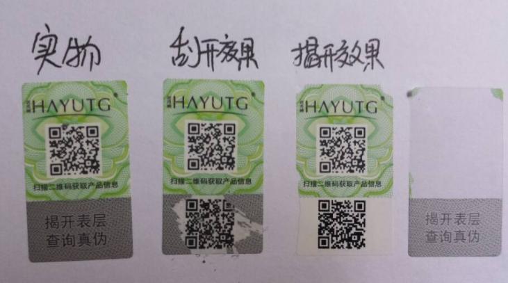 防伪标签常用的防伪技术种类
