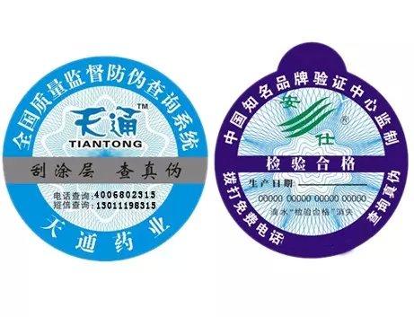 电器产品防伪标签比一般防伪标签有何特征?