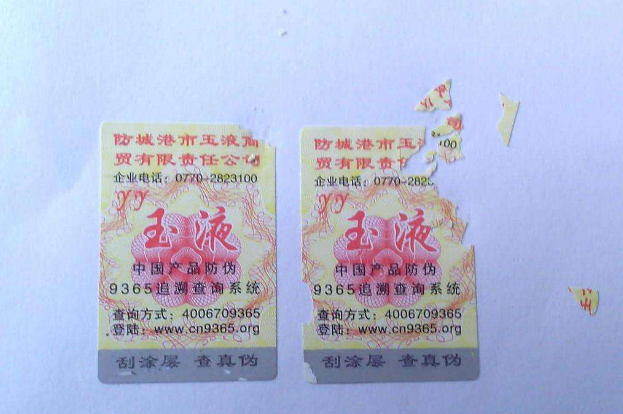 防伪标签制作的重点是什么,怎么定做?