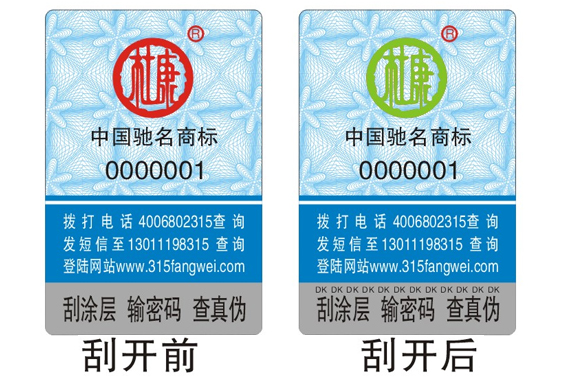 酒类防伪标签定制,为酒类保驾护航