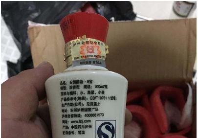 酒类防伪标签制作流程简介,有哪些注意问题