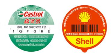 润滑油防伪标识的防伪效果好性能优