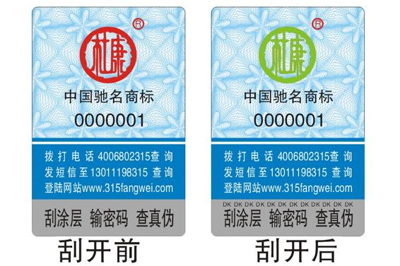 酒类行业贴防伪标签提升产品档次