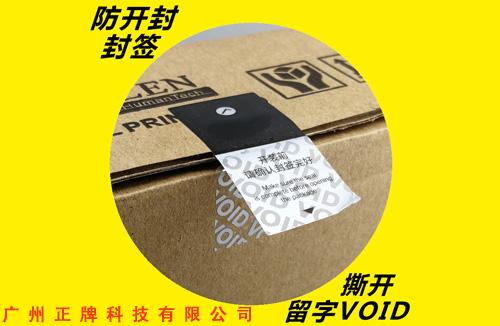 什么是Void防伪标签,有什么优点,还好我看了
