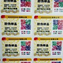 塑膜揭刮防伪标识