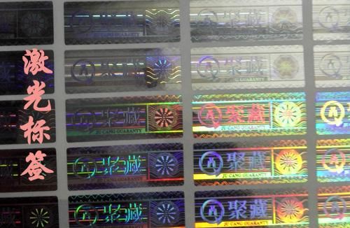 什么是激光防伪标签?有何特别之处