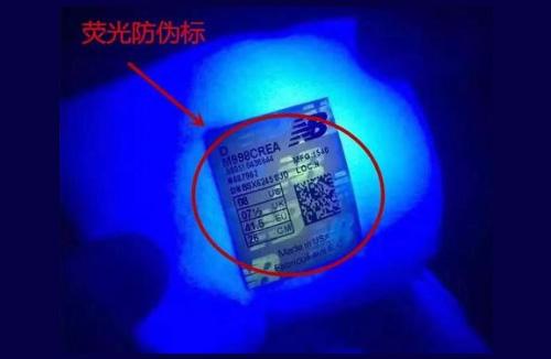 荧光防伪标签是什么,隐形防伪的作用