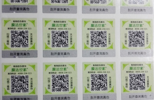 广州防伪标签厂家哪家好?