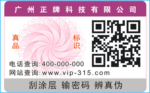 广州电码防伪标签制作和价格