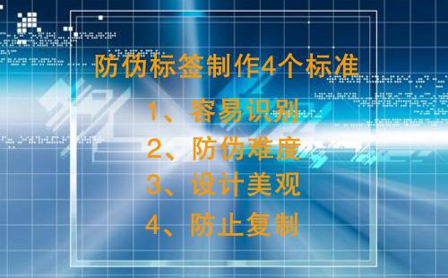 防伪标签制作有4个核心标准,不然防伪效果差
