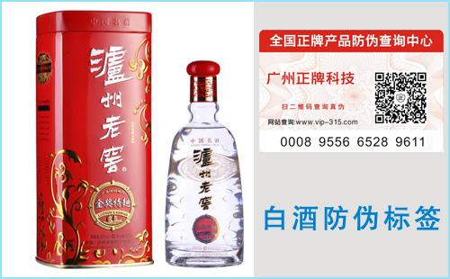 白酒防伪标签制作厂家,年底是酒类旺季防假很重要