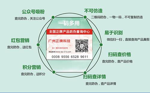 二维码防伪标签厂家哪家好,找广州正牌科技