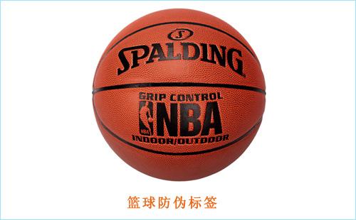 篮球防伪标签轻松辨别斯伯丁篮球的真假
