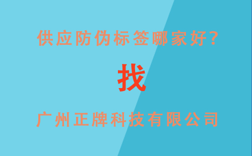 供应防伪标签,就找广州正牌科技