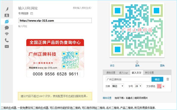 防伪标签中的二维码防伪,免费二维码在线生成是怎么做出来