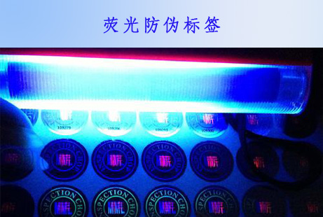 隐形荧光防伪标签在该技术中的应用是什么?
