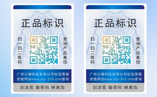 二维码防伪标签制作时注意的要求