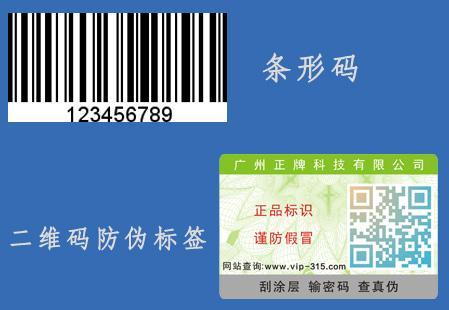 条形码防伪标签需要注意哪些问题?条形码防伪标签可靠吗?