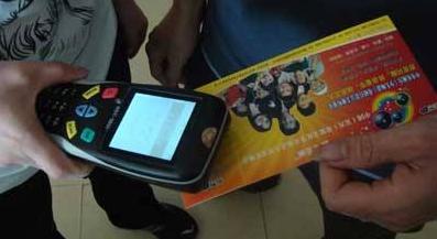手持终端PDA演唱会RFid防伪门票验证系统