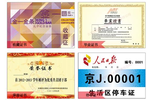 证书防伪设计制作流程及涉及印刷技术