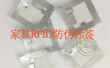 家具RFID防伪标签追踪系统杜绝山寨货