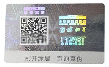 科技展现实力,激光防伪标签