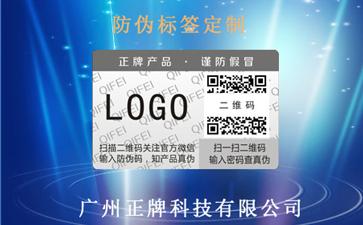 电码防伪标签是如何制作的?