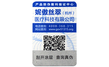 产品防伪码标签是怎样制作的?你知道吗?