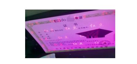 用票劵防伪制作印刷的荧光防伪油墨分为紫外荧光油墨无色荧光油墨