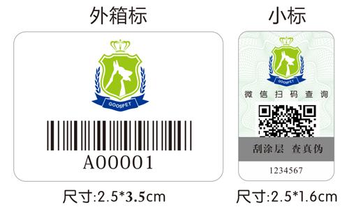 广州防伪标签制作厂家向大家介绍微信公众号二维码防伪标签方案的营销作用