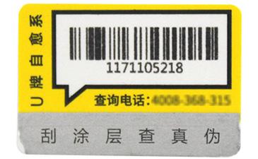 二维码防伪标签的技术体现在哪些方面
