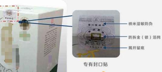 产品包装盒防伪二维码制作方案