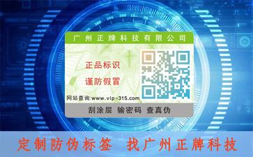 介绍二维码防伪标签的打印和使用过程