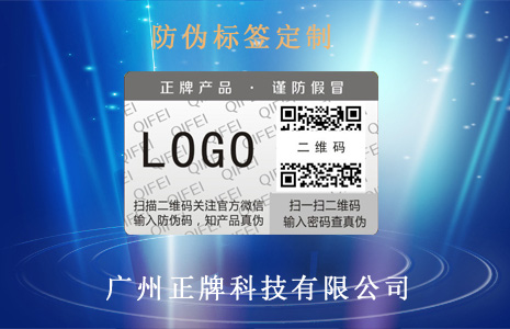 荧光防伪标签 提高防伪性能