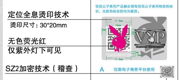 定位烫印防伪标签价格是多少?