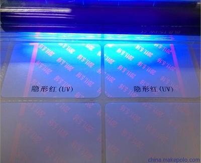 市面上有多少种隐形荧光防伪标签?
