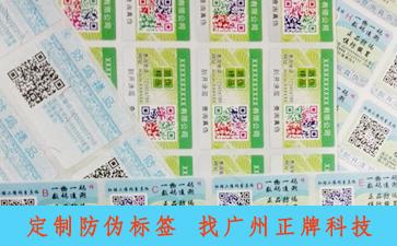 电码防伪标签的优势具备哪些市场特点