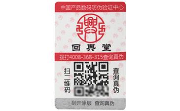 塑模防伪标签与不干胶防伪标签相比有什么优势?