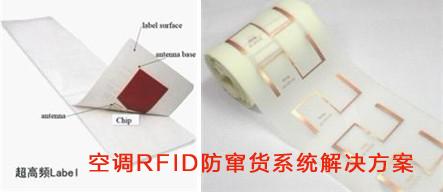 空调RFID防窜货系统解决方案