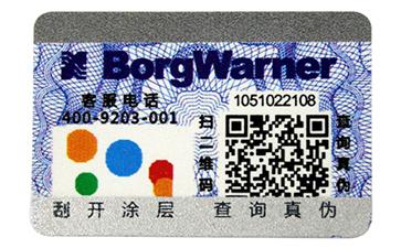 定制电码防伪标签你需要了解哪些?