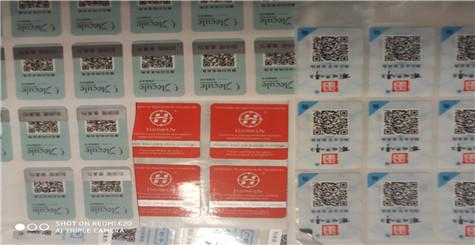 做防伪标签印刷应该具备的资格是什么