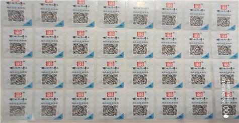 易碎纸防伪标签是怎么起到防伪作用的