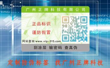 二维码防伪合格证制作流程和技术的注意事项