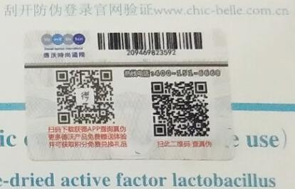 佳茵产品的防伪标签如何防伪查询,防伪标签厂家为您解答